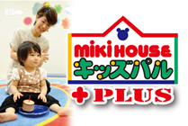 miki HOUSE キッズパル +PLUS